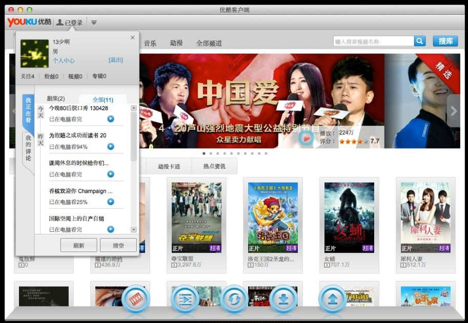 优酷 youku for Mac